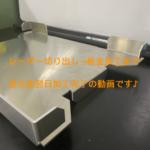 【加工紹介】レーザー切り出し~板金加工