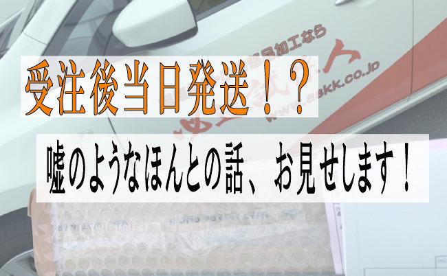 【加工紹介】材料手配~出荷