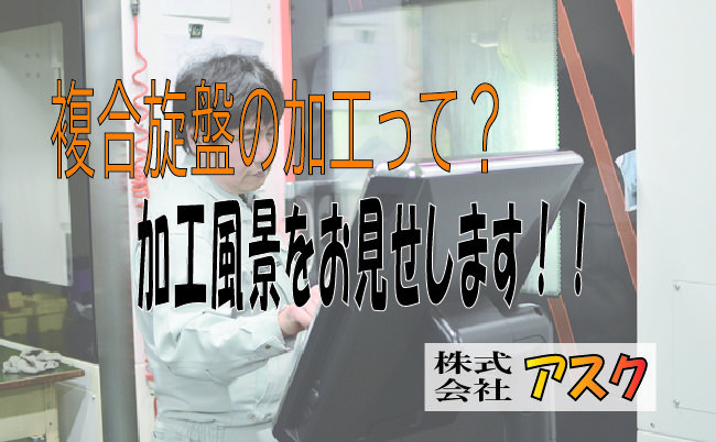 【加工紹介】複合旋盤