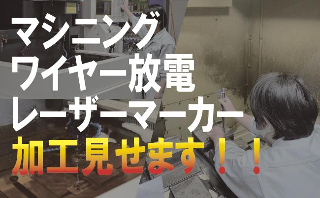 【加工紹介】ワイヤー放電~レーザーマーカー