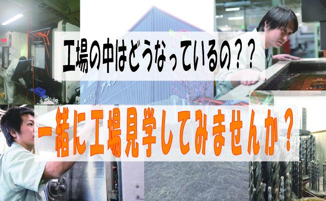 【工場見学】工場見学風動画を撮影してみました!